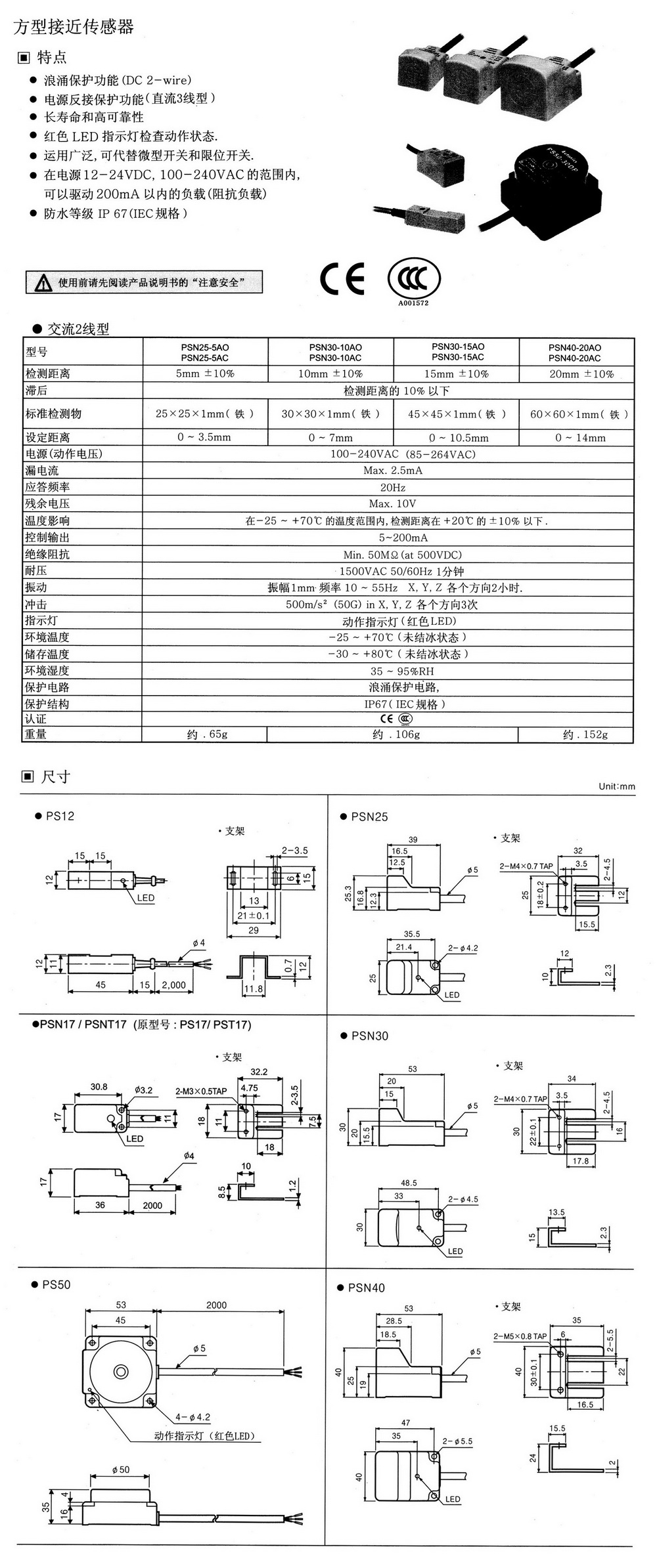 二线制ps; 上海杭荣电气有限公司-接近开关